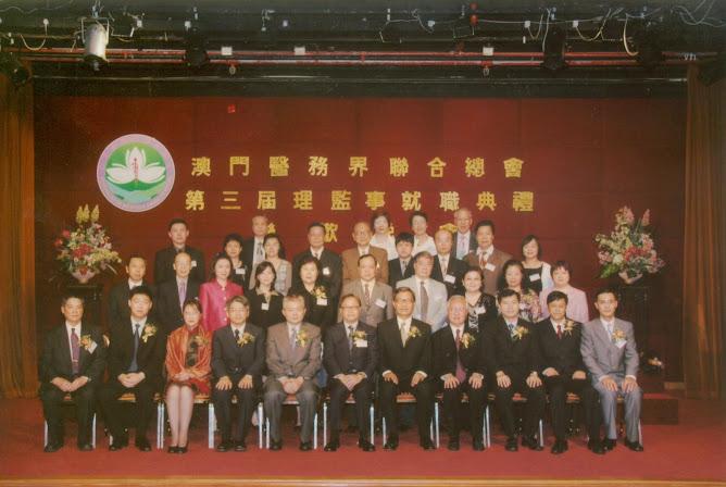 黎奕生(前排中)任澳門醫務界聯合總會第三屆理事長,與全體理監誓就職典禮合影