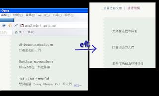 泰語被和諧了