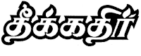 theekadir,Tamil news paper theekadhir,Famous Tamil daily news paper