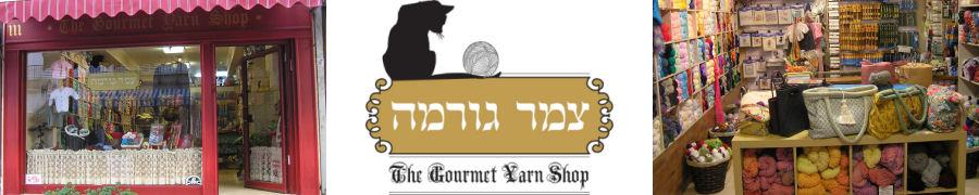 Gourmet Yarn Israel