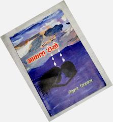 """डिआर निश्छलको कृति उपन्यास """"आकाश रोयो"""" सर्बत्र बजारमा उपलब्ध छ ।"""