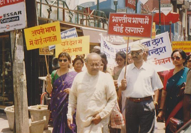 with Dr Ved Pratap Vaidik in Hindi banner movement