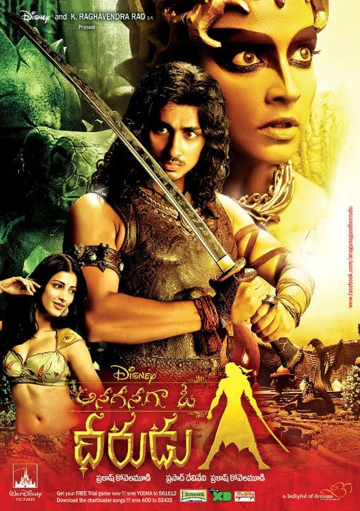 Anaganaga O Dheerudu (Once Upon a Warrior) (2011)