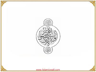 Beautiful Islamic Art Wallpapers, Islamic Wallpapers of Quranic Verses