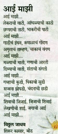 mother essay in marathi language