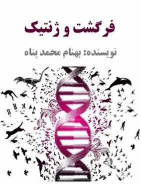 کانال+تلگرام+ژنتیک
