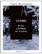 12/2008 Οι νέοι, η ελευθερία και το κράτος