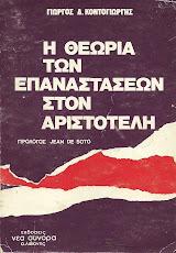 Η θεωρία των επαναστάσεων στον Αριστοτέλη