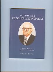Ο Ιστορικός Αλέξανδρος Δεσποτόπουλος, 2006