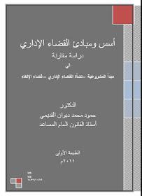 كتاب مبادىء القضاء الإداري