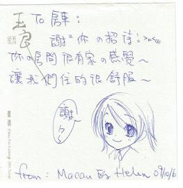 20091006D澳門黃凱茵的漫畫留言