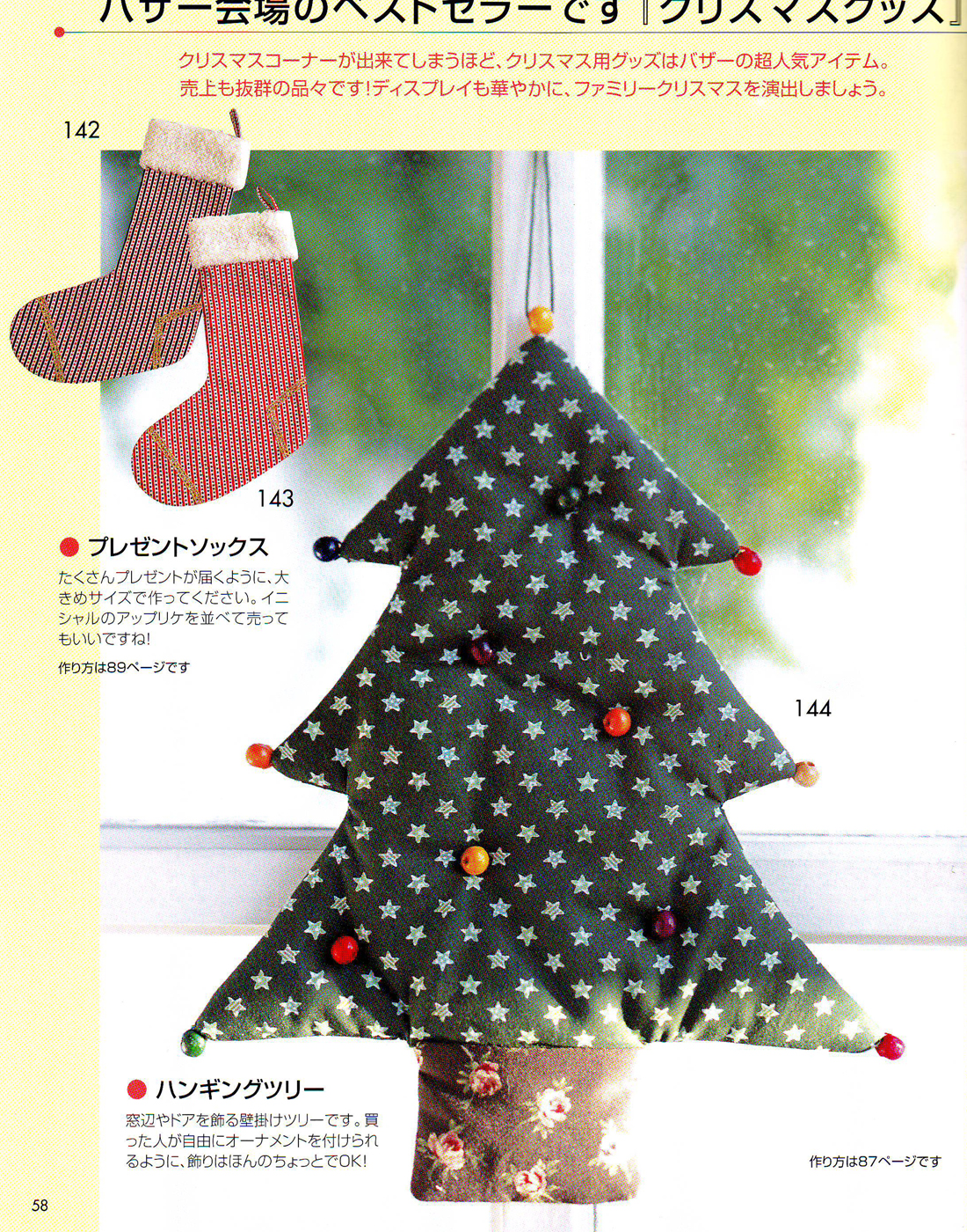 Sweet Tidings: Free Japanese patterns for Christmas bazaar crafts