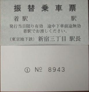 東京メトロ 振替乗車票2 新宿三丁目駅