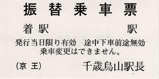 京王電鉄 振替乗車票4 千歳烏山駅