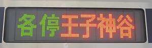 東京メトロ南北線 各停 王子神谷行き3 東急5080系