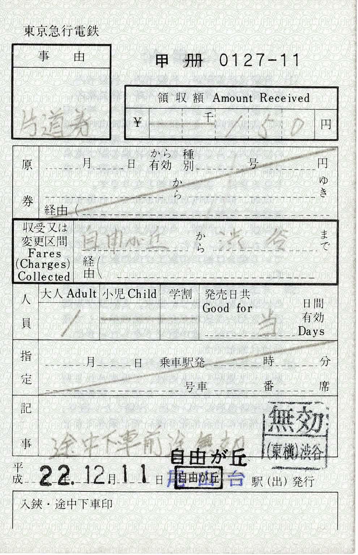 東京急行電鉄 出札補充券 自由が丘駅