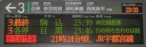 東京メトロ南北線 目黒 駒込行き 9000系(終電運行)