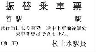 京王電鉄 振替乗車票3 桜上水駅