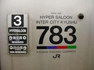 特急 ドリームにちりん 宮崎空港行き 783系 廃止