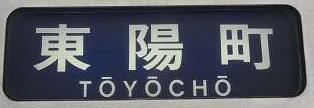 東京メトロ東西線 東陽町行き2 05系幕式(廃車)