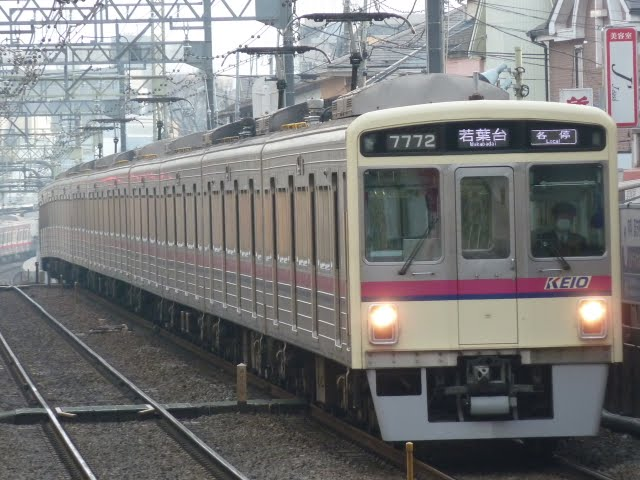 京王電鉄 各停 若葉台行き1 7000系LED(平日3本運行)