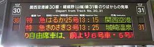 特急 きのさき3号 城崎温泉行き 183系