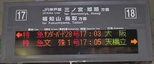 特急 文殊1号 天橋立行き国鉄色 183系 廃止