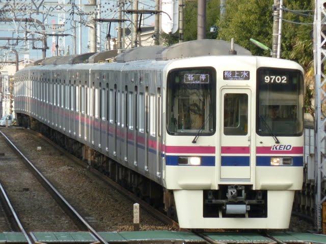 京王電鉄 桜上水行き 9000系(土日早朝1本運行)