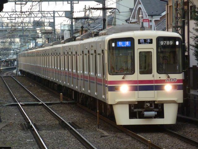 京王電鉄 快速 橋本行き4 9000系