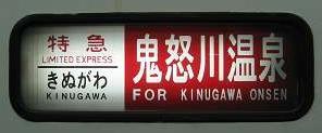 特急 きぬがわ5号鬼怒川温泉行き きぬがわ4号新宿行き 485系 廃止