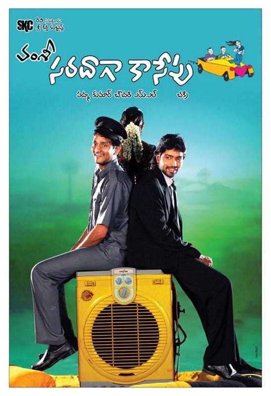 Vamsi Saradaaga Kasepu Movie Posters