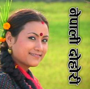 lok dohori songs
