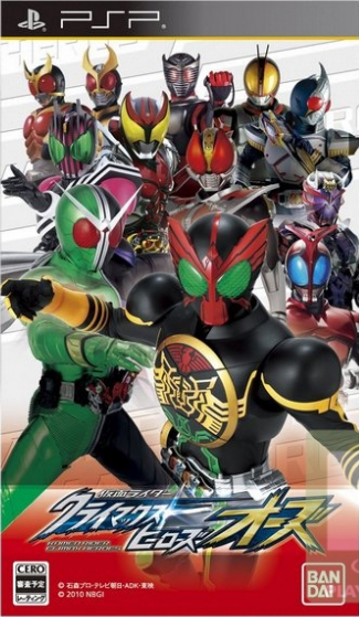 PSP] Kamen Rider Climax Heroes OOO ISO