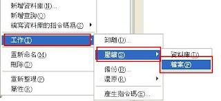 SQL Server 2005  清空資料庫log日誌