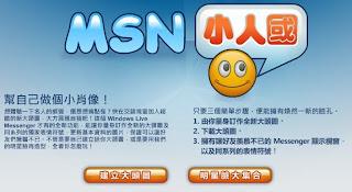 MSN小人國- 線上MSN大頭圖製作工具