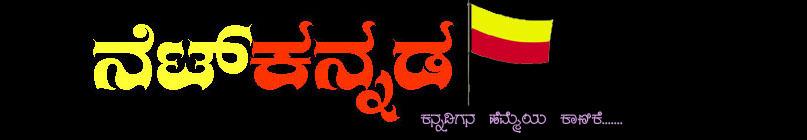 ನೆಟ್ ಕನ್ನಡ