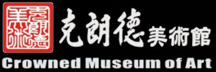 克朗德美術館