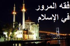 فقه المرور وآدابه في الإسلام
