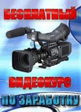 Получить бесплатный видео курс по заработку в интернете