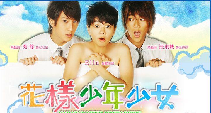 [Imagen: hana_kimi_taiwan-200905310647142.jpg]