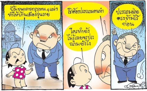 การ์ตูนการเมือง 3 มีนาคม 2553