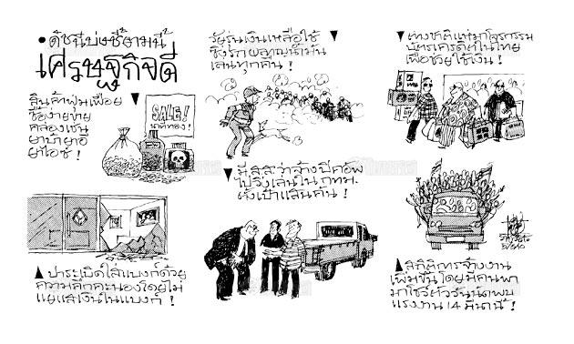 การ์ตูนการเมือง 7 มีนาคม 2553
