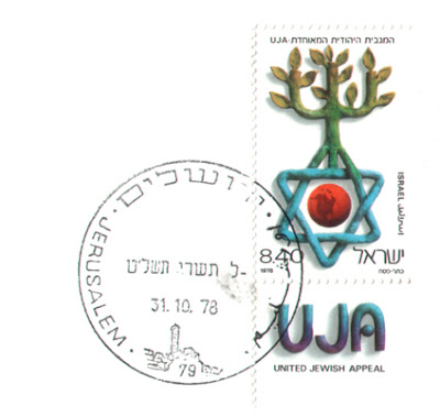 Star of David Postage Stamp logo