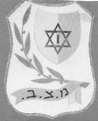 סמל הפלוגה