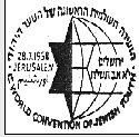 חותמת אירוע ועידת נוער יהודי