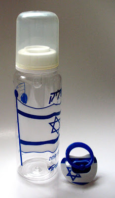 pacifier jewish star flag