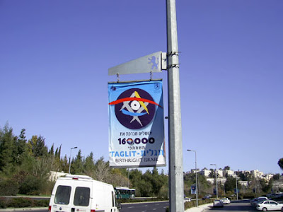 Birthright 160,000 magen david logo