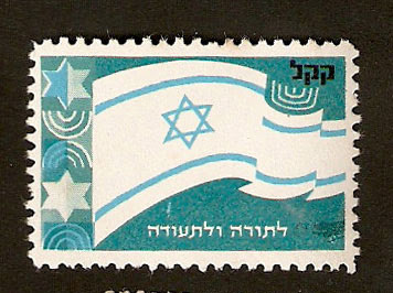 Stars of David JNF stamp LeThorah Veliteudah