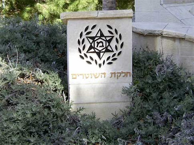 logo is made from a Star of David Herzl