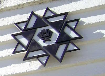מנורה בתוך מגן דוד בלוגו של הקונגרס הציוני העולמי
